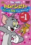 トムとジェリー どどーんと てんこもりパック Vol.1