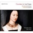 『暗闇の中の色彩〜器楽作品集』 アンサンブル・レオネス