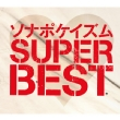 ソナポケイズム SUPER BEST 【2CD+2DVD 生産限定盤】