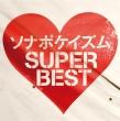 ソナポケイズムSUPER スーパーBEST 【2CD 通常盤】