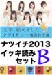 ナツイチ2013 イッキ読みセットB