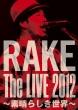 RAKE The LIVE 2012 〜素晴らしき世界〜
