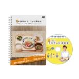 体脂肪計タニタの社員食堂レシピ集 映画本編DVD付き【限定版】