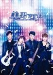 美男<イケメン>ですね〜Fabulous★Boys 完全版 DVD-BOX1