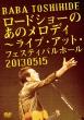 ロードショーのあのメロディ 〜 ライブ・アット・フェスティバルホール 2013.05.15 【初回限定盤】