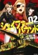 シェイファー・ハウンド 2 ジェッツコミックス