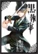 黒執事 17 Gファンタジーコミックス