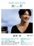 NHK DVD::綾野剛 RUN GO RUN 〜裸にしたい男 プレミアム・エディション〜