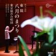 『林光 追悼〜八月のまつり』 寺嶋陸也、山田和樹、東京混声合唱団