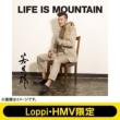 LIFE IS MOUNTAIN 若旦那男気!!セット(CD+DVD+男気!! マフラータオル)【Loppi・HMV限定】
