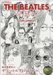 ビートルズ・マテリアル Vol.2 ジョン・レノン レコードコレクターズ2013年 9月号増刊