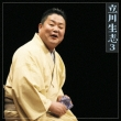 朝日名人会ライヴシリーズ89::立川生志3 井戸の茶碗/金明竹