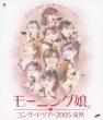 コンサートツアー2005 夏秋 『バリバリ教室〜小春ちゃんいらっしゃい!〜』