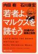 若者よ、マルクスを読もう 20歳代の模索と情熱 角川ソフィア文庫