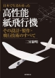 日本で生まれ育った高性能紙飛行機 その設計・製作・飛行技術のすべて