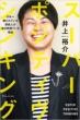 スーパー・ポジティヴ・シンキング 〜日本一嫌われている芸能人が毎日笑顔でいる理由〜