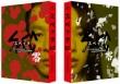 SPEC〜零〜 警視庁公安部公安第五課 未詳事件特別対策係事件簿 ディレクターズカット版