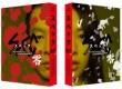 SPEC〜零〜警視庁公安部公安第五課 未詳事件特別対策係事件簿 ディレクターズカット版