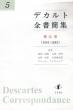 デカルト全書簡集 第5巻 1641‐1643