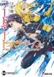 ソードアート・オンライン 13 アリシゼーション・ディバイディング 電撃文庫