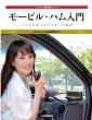 モービル・ハム入門 クルマで楽しむアマチュア無線 アマチュア無線運用シリーズ