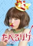 たべるダケ 完食版 DVD-BOX