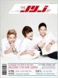 JYJマガジン 「JYJ 1000日の記録」創刊号 日本版