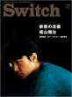 SWITCH 31-10 (2013年10月号)特集:福山雅治