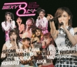 モーニング娘。コンサートツアー2007春〜SEXY 8 ビート〜