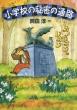 小学校の秘密の通路 カメレオンのレオン