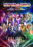 SUPER☆GiRLS 生誕3周年記念SP アイドルストリートカーニバル 日本武道館〜超絶少女たちの挑戦2013〜
