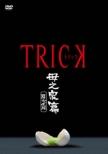 トリック 母之泉篇 腸完全版 DVD