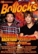 Bollocks No.010 2013年 10月号