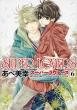 SUPER LOVERS 6 あすかコミックスCL-DX