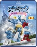 スマーフ2 アイドル救出大作戦! 3D & 2D Blu-rayセット