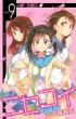 ニセコイ 9 ジャンプコミックス