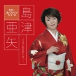 カバーコレクション・シリーズ::島津亜矢〜永遠の歌謡曲を唄う〜
