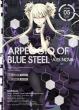 蒼き鋼のアルペジオ -アルス・ノヴァ-第5巻 【初回生産限定盤】