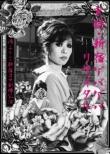 実録 新宿ゲバゲバリサイタル 〜渚ようこ新宿コマ劇場公演 【生産限定盤】