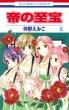 帝の至宝 6 花とゆめコミックス