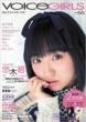 B.L.T.VOICE GIRLS Vol.16 TOKYO NEWS MOOK