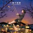 虹の約束 (+DVD)【初回限定盤】
