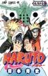 NARUTO-ナルト-67 ジャンプコミックス