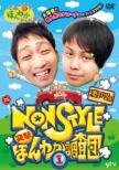 大阪ほんわかテレビ NON STYLE 突撃! ほんわか調査団1
