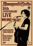 """斉藤和義20th Anniversary Live 1993-2013 """"20<21""""〜これからもヨロチクビ〜"""