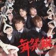 棚からぼたもち (+DVD)【初回限定盤A】
