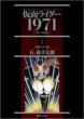 仮面ライダー1971 1 本郷ライダー編