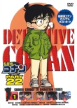 名探偵コナン PART 22 Volume1