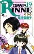 境界のRINNE 19 少年サンデーコミックス