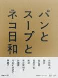 パンとスープとネコ日和 DVD-BOX